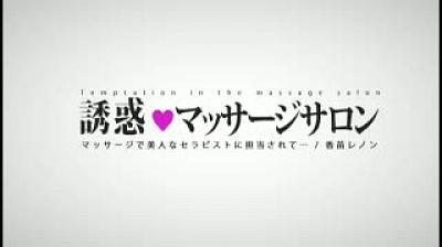 誘惑 マッサージサロン/香苗レノン