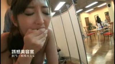 誘惑 美容室/水川スミレ