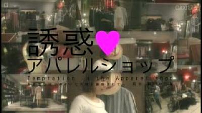 誘惑 アパレルショップ/菊川みつ葉
