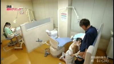 誘惑 歯科クリニック/柊るい