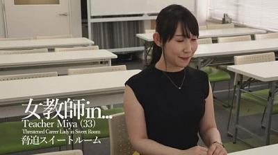 女教師in...(脅迫スイートルーム)/田中美矢