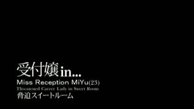 受付嬢in...(脅迫スイートルーム)/斉藤みゆ