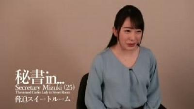 秘書in...(脅迫スイートルーム)/弥生みづき