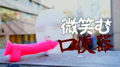 微笑む口便器/有坂深雪