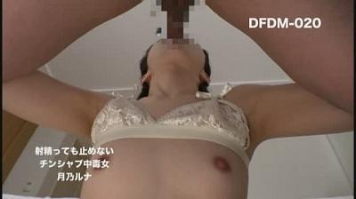 射精っても止めないチンシャブ中毒女/月乃ルナ