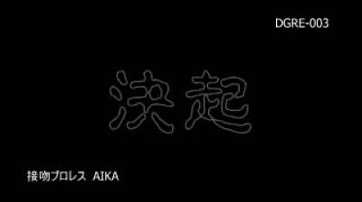 接吻プロレス/AIKA