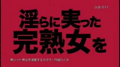 熟シャッ!! 熟女を溺愛するカタチ/円城ひとみ