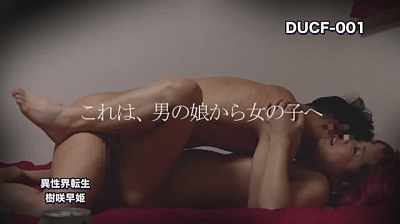 異性界転生/樹咲早姫