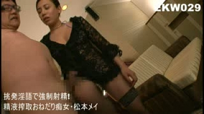 挑発淫語で強制連射!精液搾取おねだり痴女/松本メイ