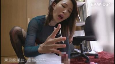東京痴漢女/凛音とうか
