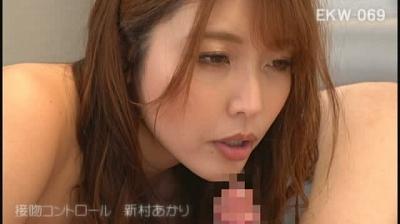 接吻コントロール/新村あかり