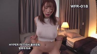 HYPER FETISH 着衣巨乳/宝田もなみ