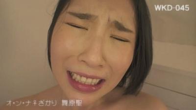 オ・ン・ナ♀ざかり/舞原聖