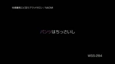 性感暴発エビ反りアクメサロン/NAOMI