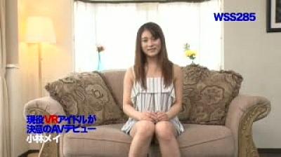 現役VRアイドルが決意のAVデビュー/小林メイ