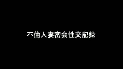 不倫人妻密会性交記録/水野朝陽