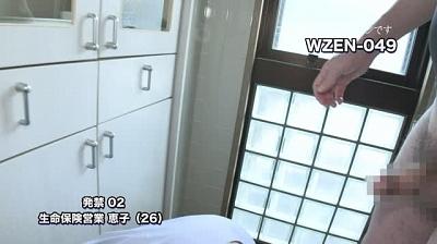 発禁 02 生命保険営業 恵子(26)/恵子(26)