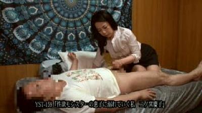 性欲モンスターの息子に溺れていく私/二ノ宮慶子